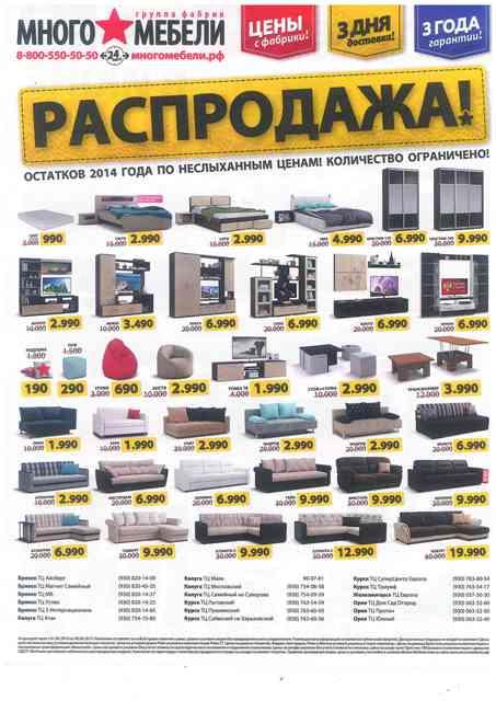 доставки почтовых много мебели в красноярске главный федеральный